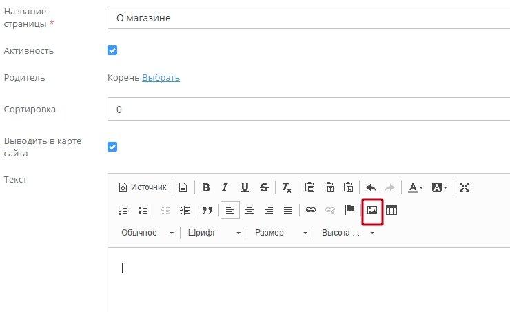 """Нажмите иконку """"Изображение"""" на панели редактора"""