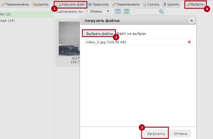 """Если нужно загрузить совсем новую картинку, то нажмите""""Загрузить файл"""", выберите файл и нажмите""""Загрузить"""", после загрузки нажмите """"Выбрать"""""""