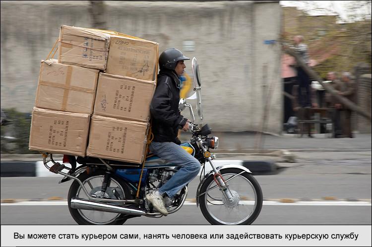 Способ доставки - курьерская служба
