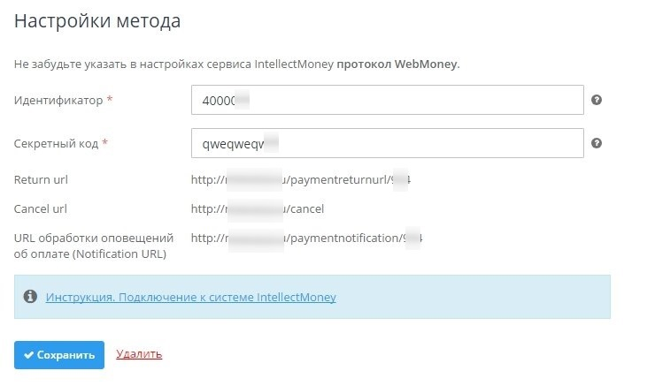 Интеграция с IntellectMoney