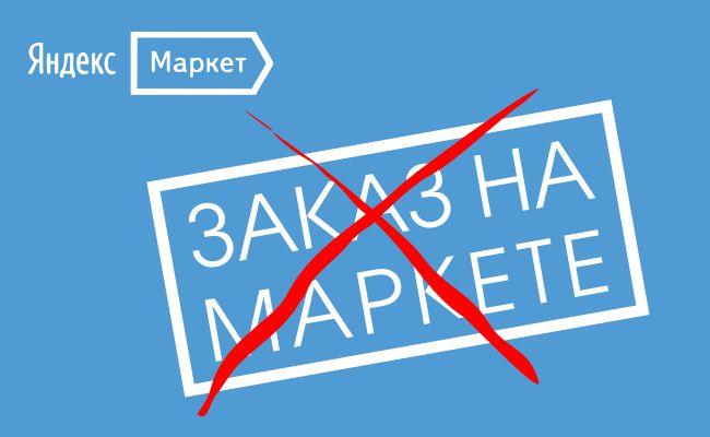 Яндекс.Маркет закрыл программу «Заказ на Маркете»