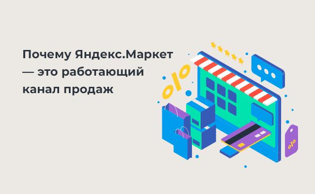 Почему Яндекс.Маркет - это работающий канал продаж