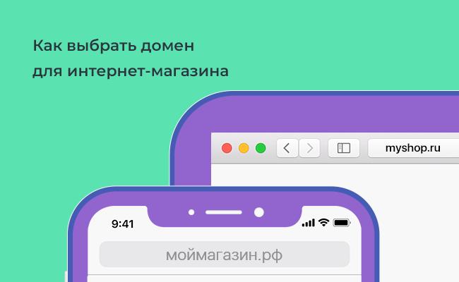 Как выбрать домен для интернет-магазина?