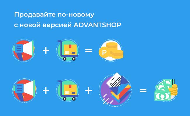 Продавайте по-новому с новой версией ADVANTSHOP