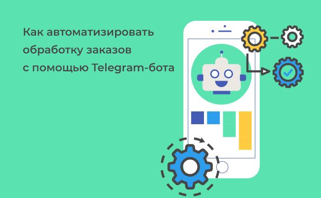 Как автоматизировать обработку заказов с помощью Telegram бота