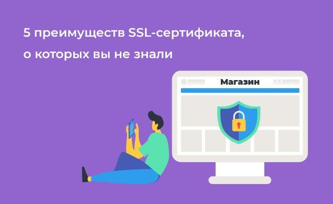 5 преимуществ SSL-сертификата, о которых вы не знали
