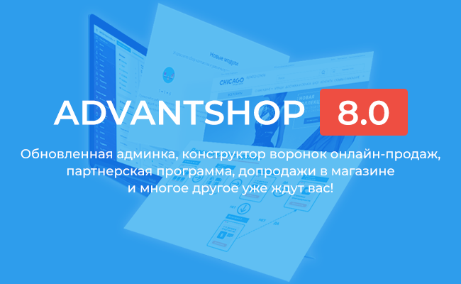 Используйте новые каналы продаж с AdvantShop 8.0
