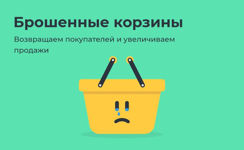 Как решить проблему брошенных корзин в интернет-магазине и увеличить продажи