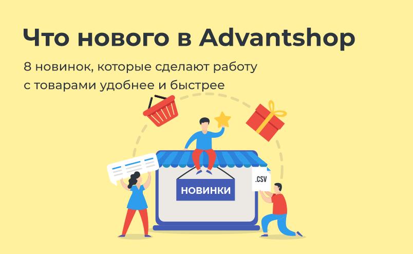 Что нового в Advantshop: 8 новинок, которые сделают работу с товарами удобнее и быстрее