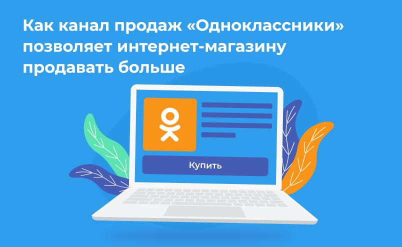 """Как канал продаж """"Одноклассники"""" позволяет интернет-магазину продавать больше ?"""