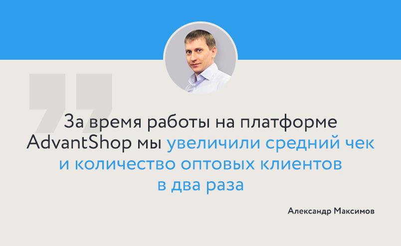 Александр Максимов: с переходом на ADVANTSHOP мы увеличили средний чек и количество клиентов в два раза
