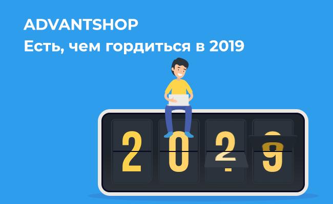 Главные события и достижения ADVANTSHOP в 2019 году