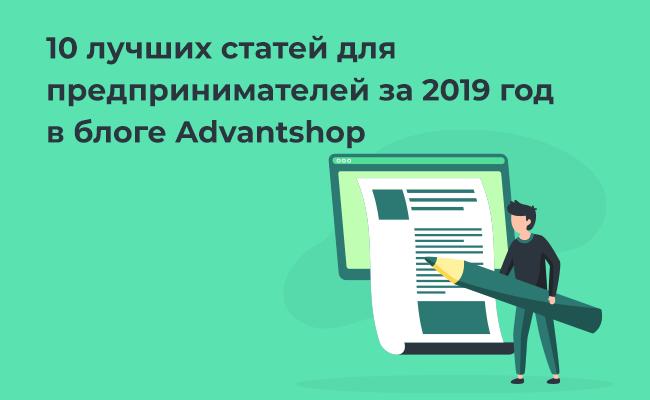 Подборка: лучшие статьи 2019 года в AdvantShop
