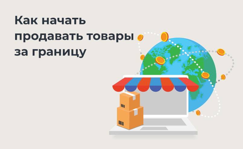 Как начать продавать свои товары за границу: пошаговое руководство