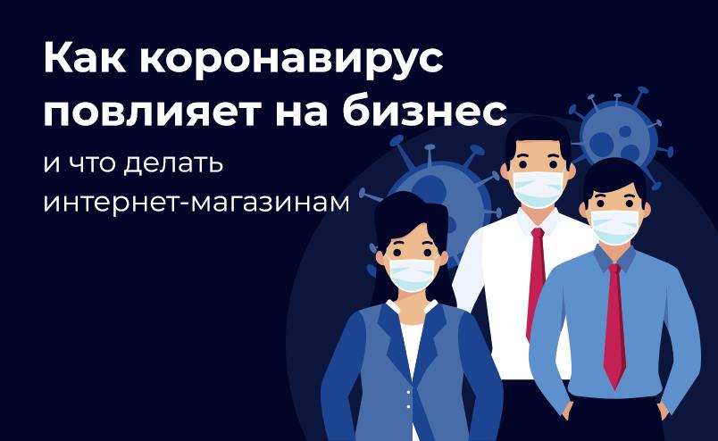 Как коронавирус повлияет на бизнес и что делать интернет-магазинам?