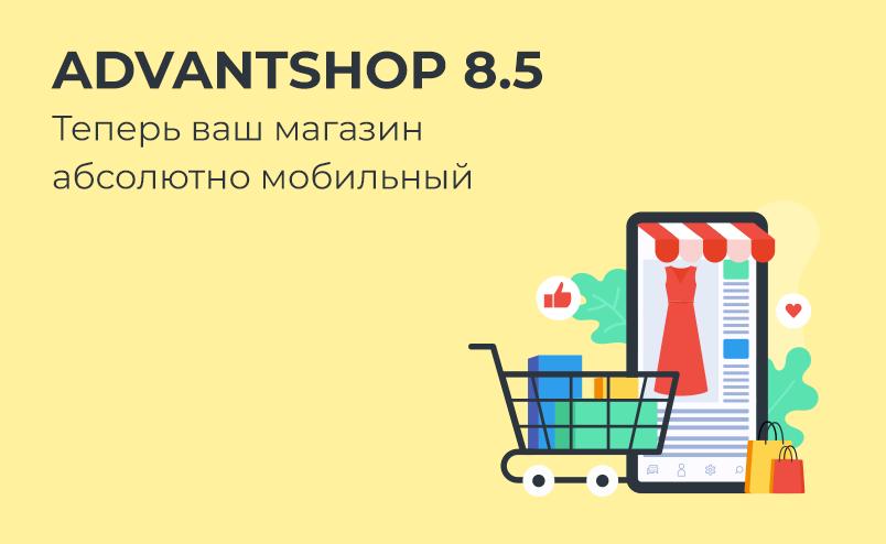 Теперь ваш магазин абсолютно мобильный с новой версией ADVANTSHOP 8.5