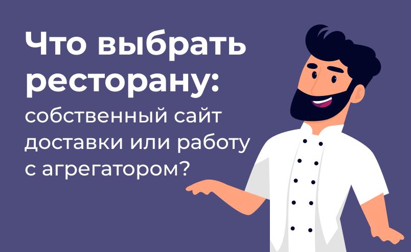 Что выбрать ресторану: собственный сайт доставки или работу с агрегатором?