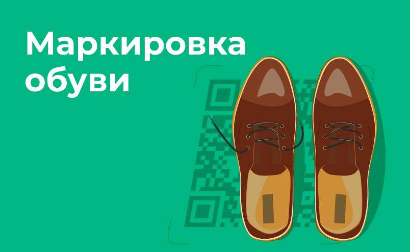 Что нужно сделать интернет-магазинам для маркировки обуви до 1 сентября 2020 года?