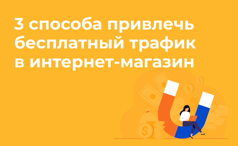 3 способа привлечь бесплатный трафик в интернет-магазин