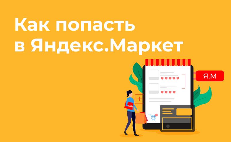 Как зарегистрировать интернет-магазин на «Яндекс.Маркете»