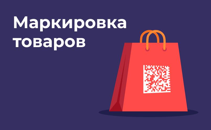 Маркировка товаров: как все сделать правильно, если продаешь в интернете