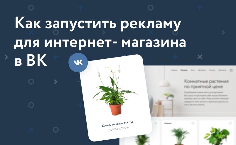 Как запустить рекламу для интернет-магазина в Вконтакте