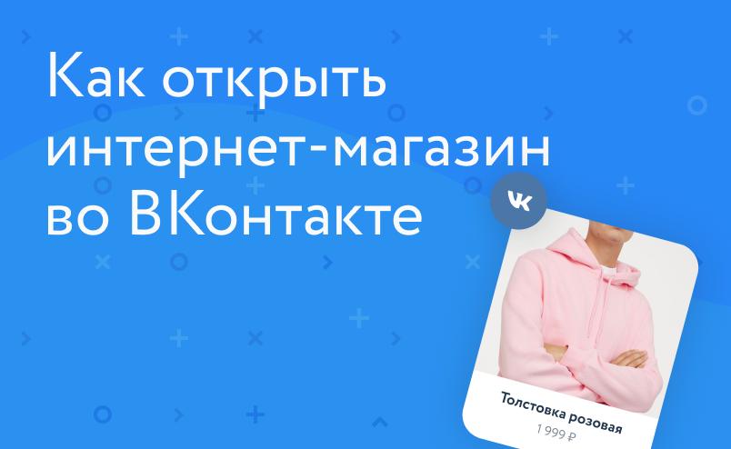 Как открыть интернет-магазин в ВКонтакте