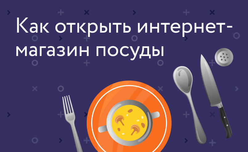 Как открыть интернет-магазин посуды