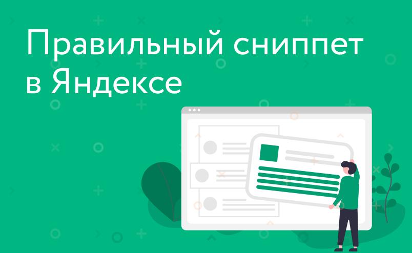 Как сделать расширенный сниппет в Яндексе