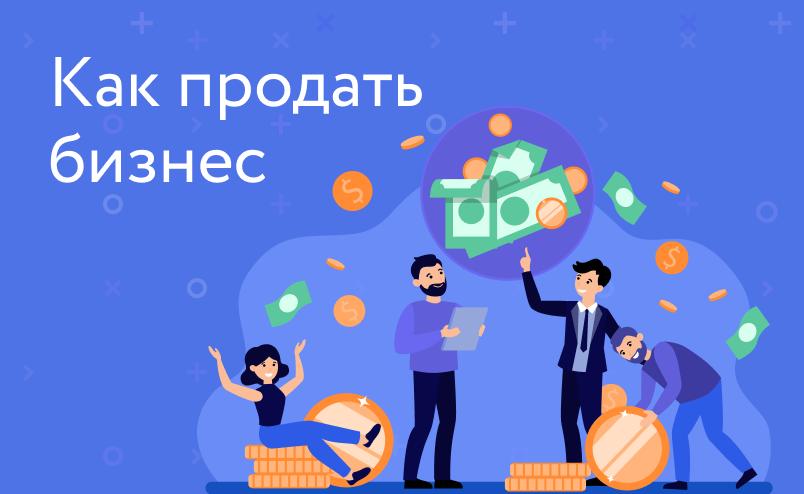 Как продать интернет-магазин?