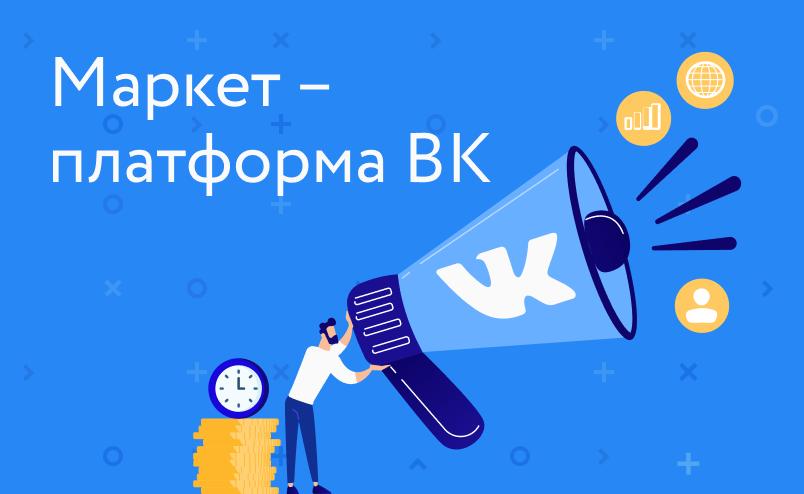 Что такое Маркет ВКонтакте