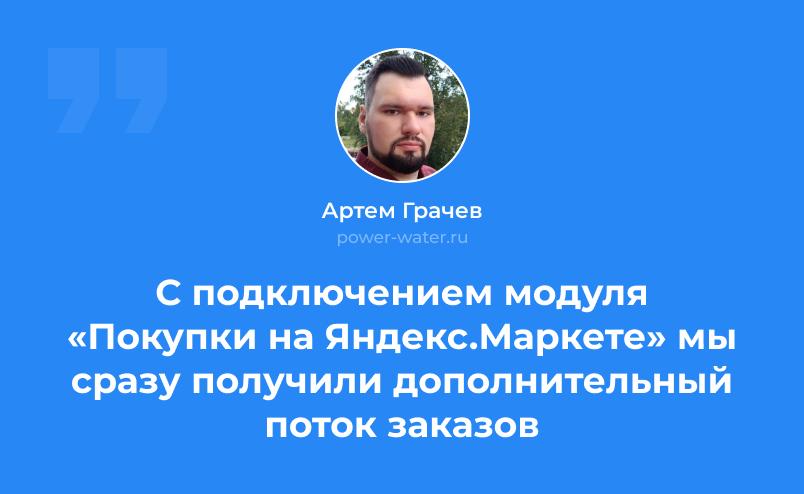 Артем Грачев: «С подключением модуля «Покупки на Яндекс.Маркете» мы сразу получили  дополнительный поток заказов»