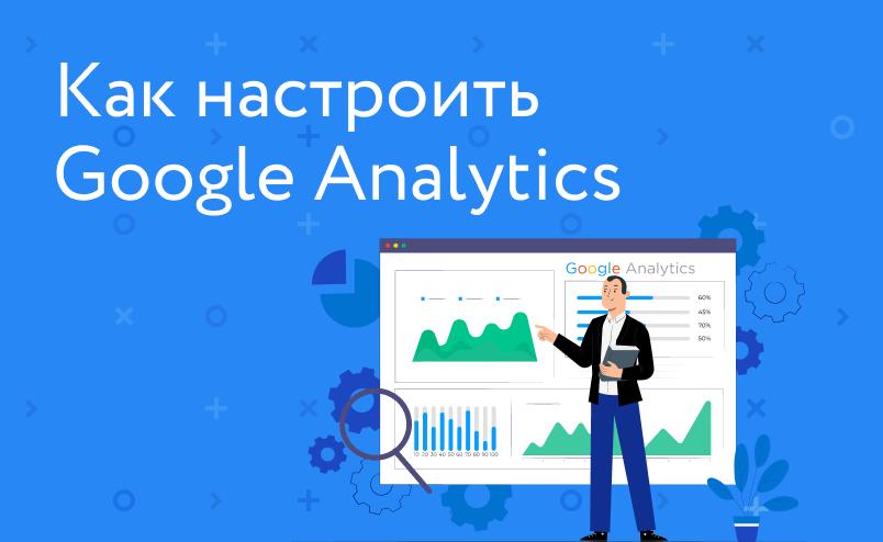 Как настроить Google Analytics