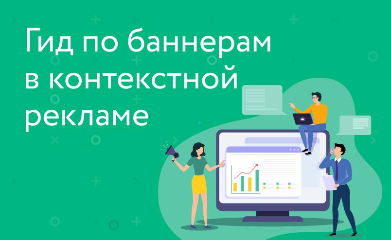 Баннеры в Google Ads и Яндекс.Директ: что важно учитывать