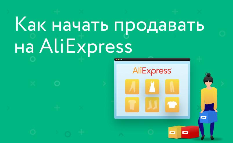 Как начать продавать на AliExpress