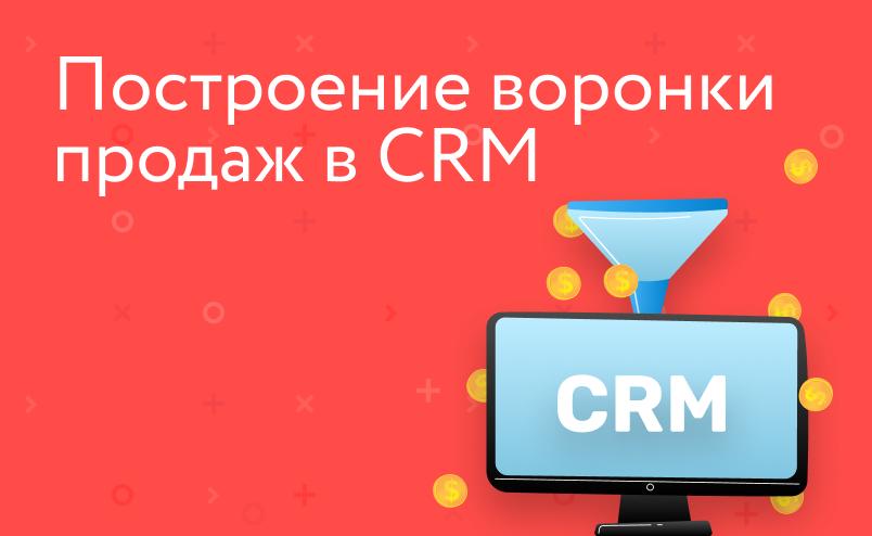CRM-воронка продаж