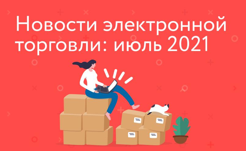 Новости электронной торговли: рост рынка доставки продуктов, дополненная реальность в Яндекс. Маркет и новый маркетплейс от Facebook