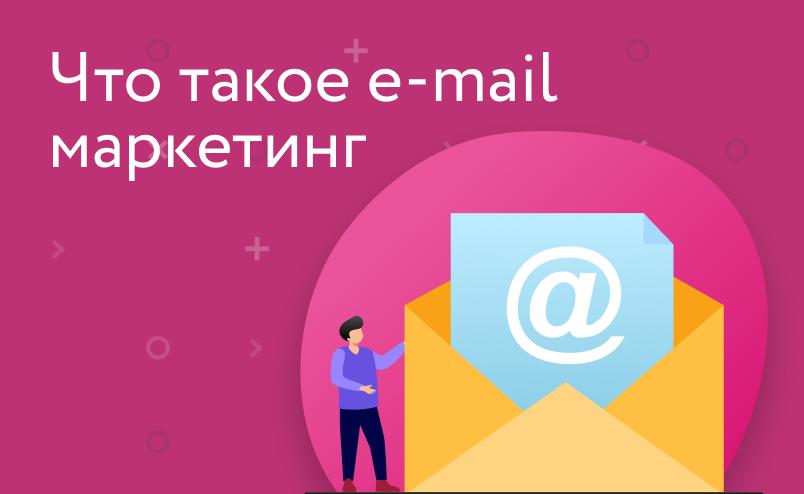 Что такое email-маркетинг