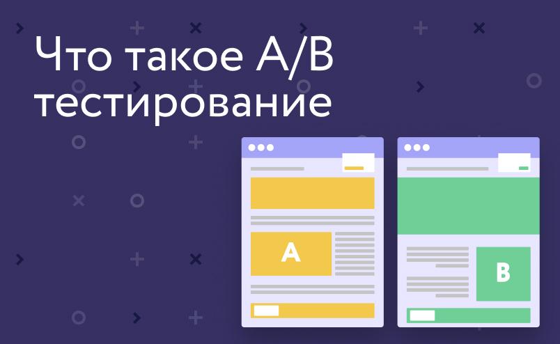 Что такое А/B тестирование