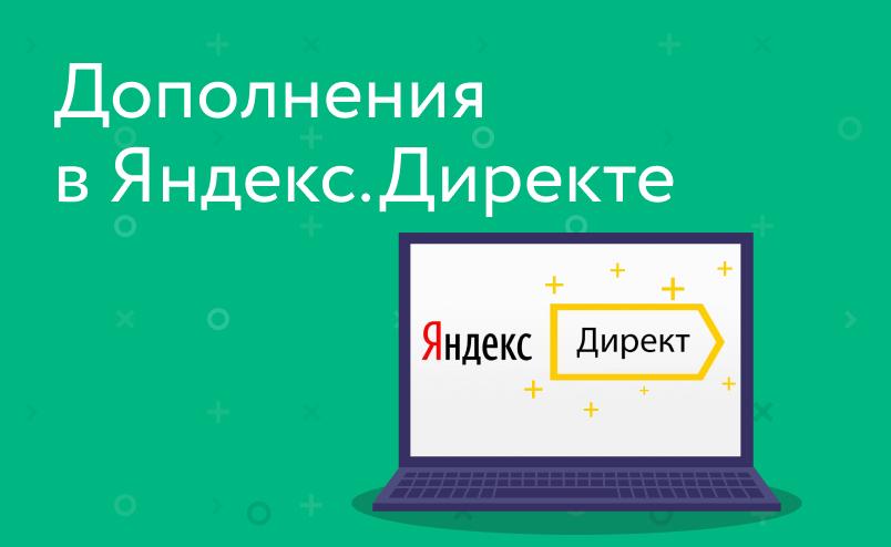 Как использовать дополнения в Яндекс.Директе