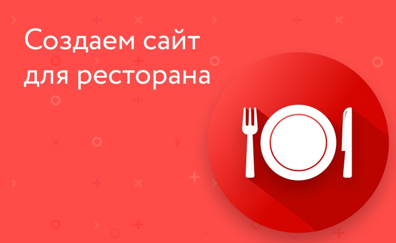 Создаем сайт для ресторана