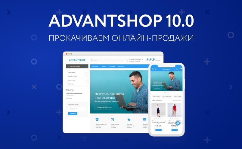 НОВЫЙ ADVANTSHOP 10.0: маркетплейсы, новый шаблон дизайна, воронки продаж, доставки и работа с клиентами