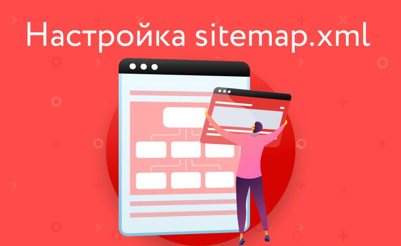 Карта сайта: для чего она нужна